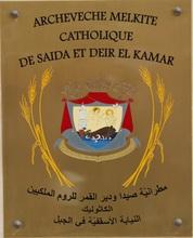 Archevêché Melkite Catholique de Saida et Deir El Kamar